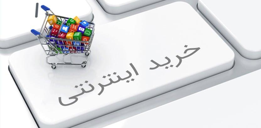 فروشگاه اینترنتی چیست خرید اینترنتی